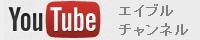 YouTube エイブルチャンネル,d-kuru,ディークル